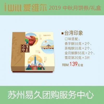 2019爱维尔月饼券139型-台湾印象礼盒 苏州月饼团购 批发中秋月饼票礼券/礼盒促销包邮